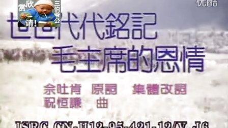 130134歌曲:(世世代代銘記毛的恩情)