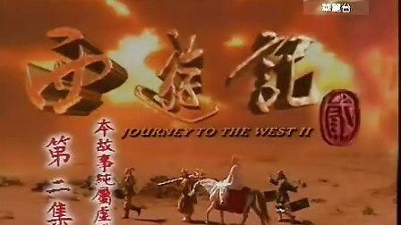 西游记陈浩民版02