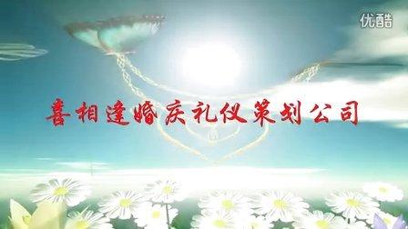 淮阳四通镇喜相逢婚庆礼仪策划公司2014年1月11号婚礼片段