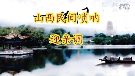 山西民间唢呐     古典曲牌   迎亲调