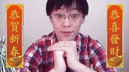 Nick张旭吐槽视频第6期《春节那些事》