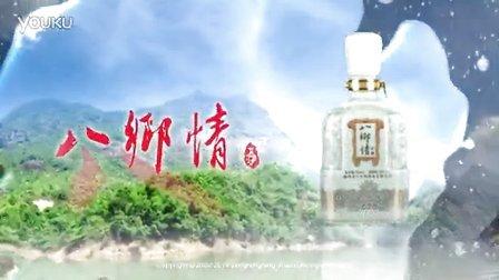 企业文化系列之广告片《八乡情酒业·风景篇》