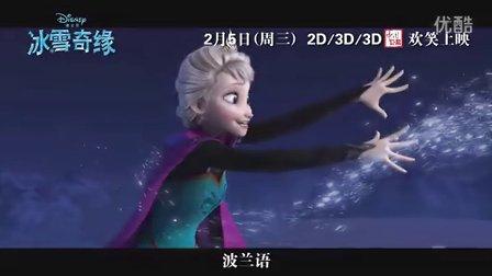 [官方中字]《冰雪奇缘》25种语言演绎奥斯卡金曲
