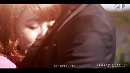 XuanFilm 婚礼微电影《FOREVER》