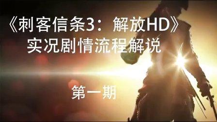 刺客信条3:解放HD实况剧情流程解说第一期(全同步)