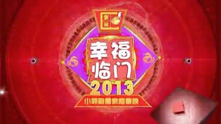 2013小郭跑腿 幸福临门 家庭春晚 完整版 中