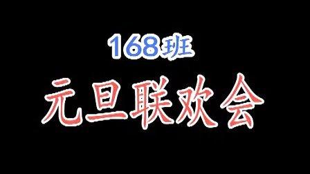 山西省晋中市榆次区泰山庙小学六年级168班元旦联欢会(下)