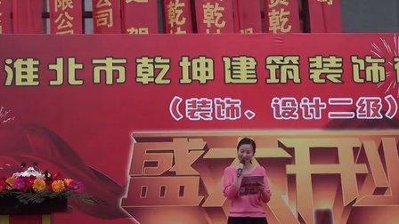 淮北市乾坤建筑装饰有限公司盛大开业