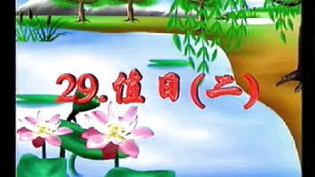 红光农场幼儿园识字2—44