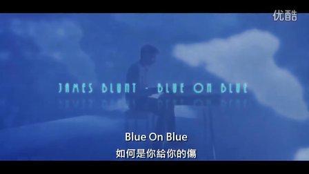 James Blunt 詹姆仕布朗特 - Blue On Blue 如何是你给的伤