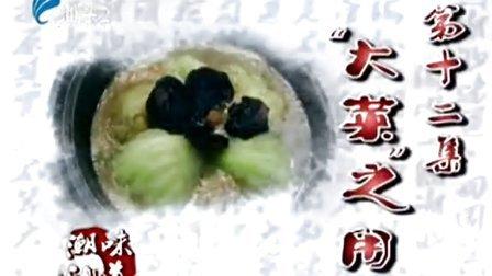 """20140202潮汕味道田园篇 """"大菜""""之用(第12集)"""