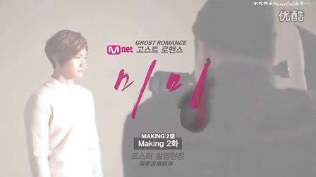 [中字]MIMI-Making Film 2[NeverEnd未完]