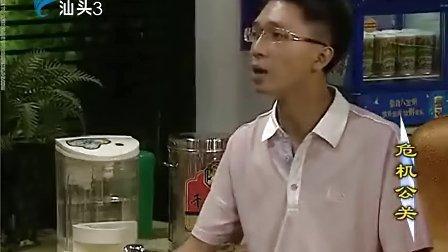 2013年《厝边头尾Ⅳ》第62集《危机公关》---Host川少---非正式版