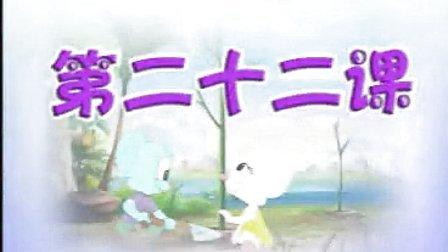 红光农场幼儿园识字4— 022