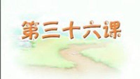 红光农场幼儿园识字4— 036