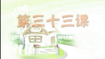 红光农场幼儿园识字4— 033