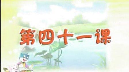 红光农场幼儿园识字4— 041