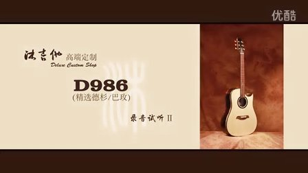 沐吉他高端定制 D986 录音试听II