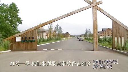 中国北方自驾游(第十三集)奥鲁古雅国防路