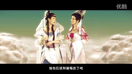2011年神仙传第一回合微电影