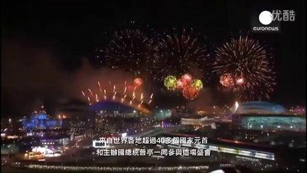 2014冬季奥运开幕典礼烟火片段(中英字幕)