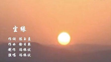尘缘  《八月桂花香》主题曲