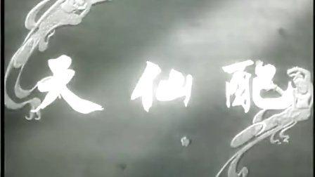 黄梅戏戏曲电影《天仙配》全剧(1955)严风英、王少舫_高清