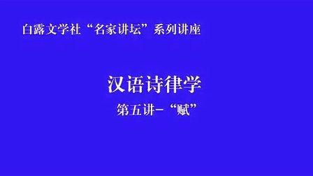 宫宝安诗词韵律学