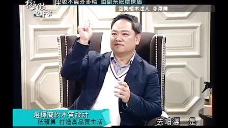 【极致设计家】20130209 空间植木达人 李浡暐