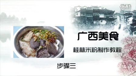 桂林米粉的做法