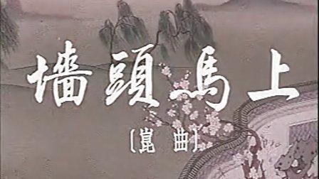 昆曲电影【墙头马上】主演:俞振飞 言慧珠(1963年出品)