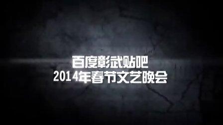 百度彰武贴吧2014年春节联欢晚会(一)