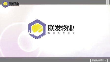 联发物业培训片视频【厦门影像力文化传播有限公司】