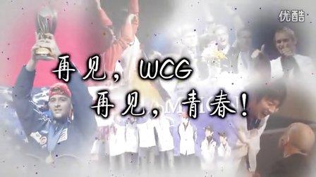 【致我们热爱的电竞】再见,WCG。再见,青春!