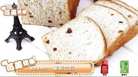 《范美焙亲-familybaking》第一季-39 葡萄吐司