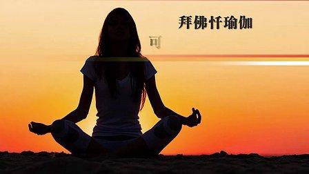04【佛忏瑜珈】柔忏练习出现的调病反应