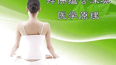 03【佛忏瑜珈】礼佛蕴含的医学原理