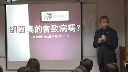 香港顺势疗法医学会HKAH - 细菌真的会致病吗(Full version)