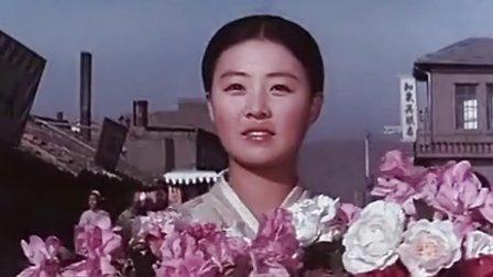 朝鲜电影《卖花姑娘》
