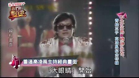 永远的青蛙王子 高凌风特辑 1 『我们的那首歌』