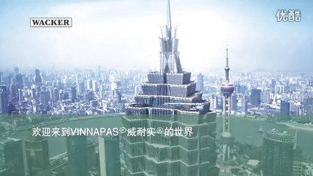 欢迎来到瓦克VINNAPAS®威耐实®的世界