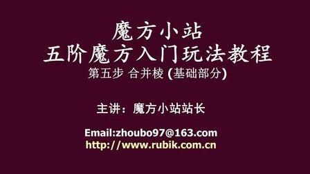 魔方小站五阶魔方5阶魔方玩法视频教程5(新)基础部分