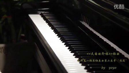 《天国的阶梯》插曲   肖邦第一钢琴协奏曲第二乐章'浪漫'