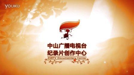 中山广播电视台纪录片创作中心形象片