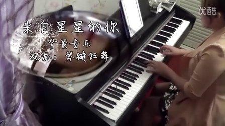 来自星星的你 背景音乐 钢琴_tan8.com