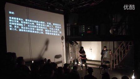 任明炀实验剧团【您的口音】2014春季巡演预告片