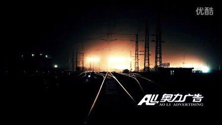 奥力广告——甘肃兰州企业微电影——《责任》——兰州电务段