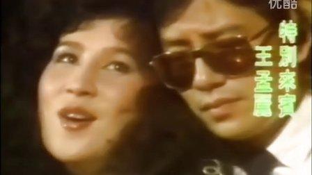 高凌风 - 说再见 (1983)