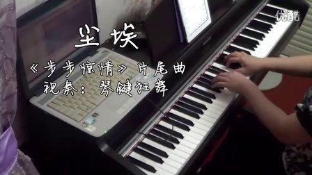 步步惊情《尘埃》家家 钢琴曲_tan8.com