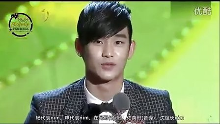 第48届百想艺术大赏电视部分最佳男主角金秀贤